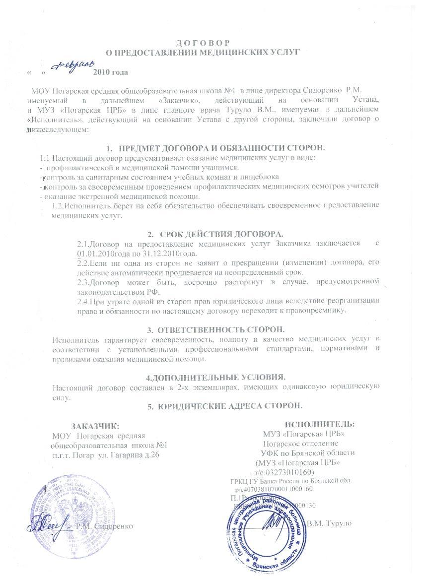 Договор о предоставлении медицинских услуг