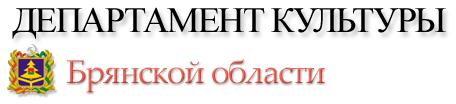 Сайт Департамента культуры Брянской области