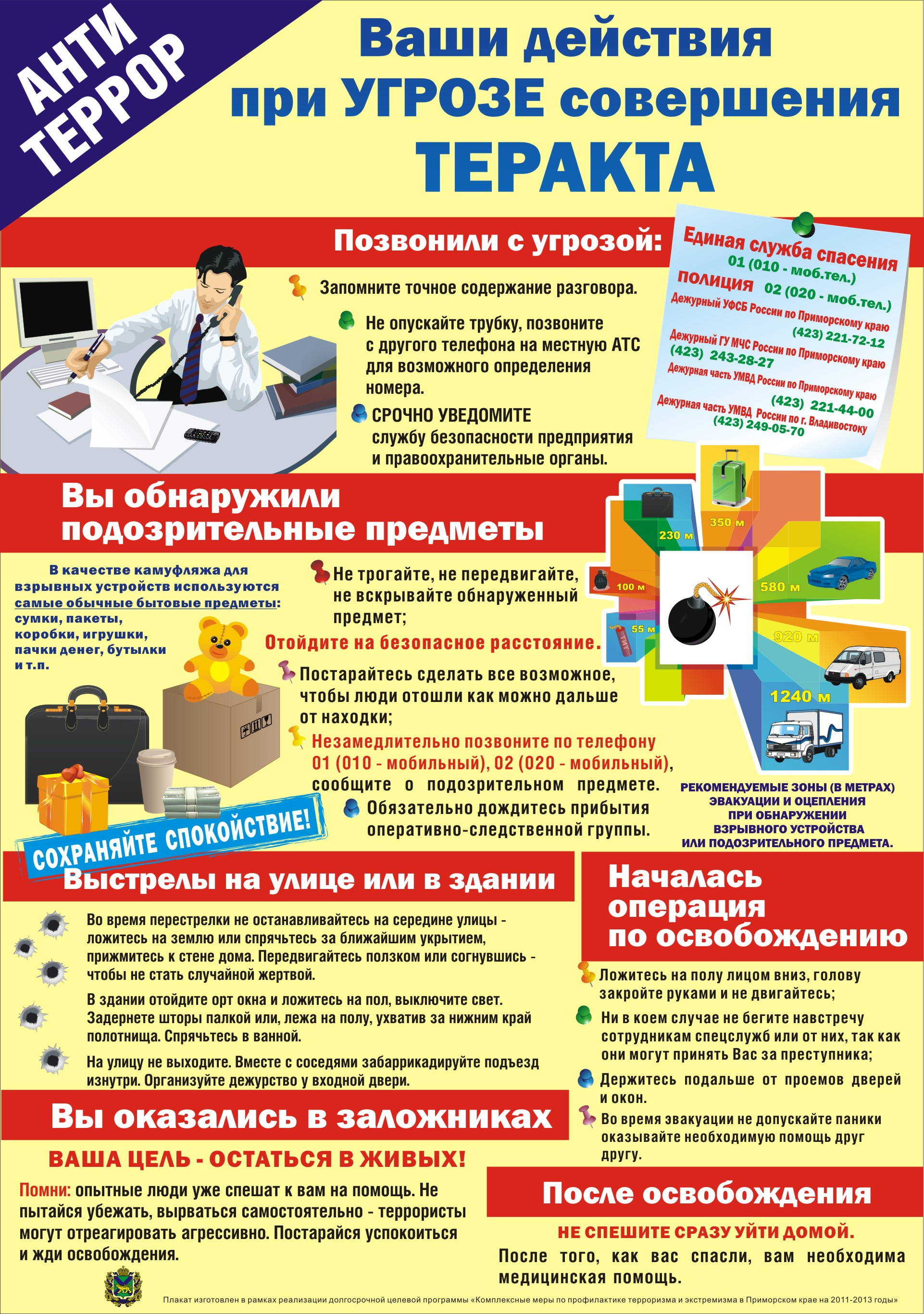 действия-при-угрозе-теракта_А2-2012