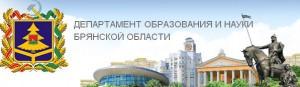 Департамент общего и профессионального образования  Брянской области
