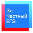 Сайт «Всероссийское движение «За честный ЕГЭ»