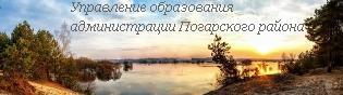 Управления образования администрации Погарского района