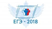 EGE-2018_Konsultatsii